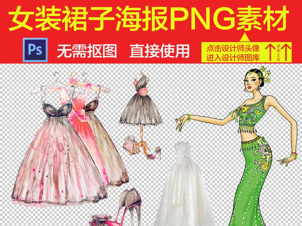 png)裙子素材连衣裙长裙美女时装店海报服装女装设计