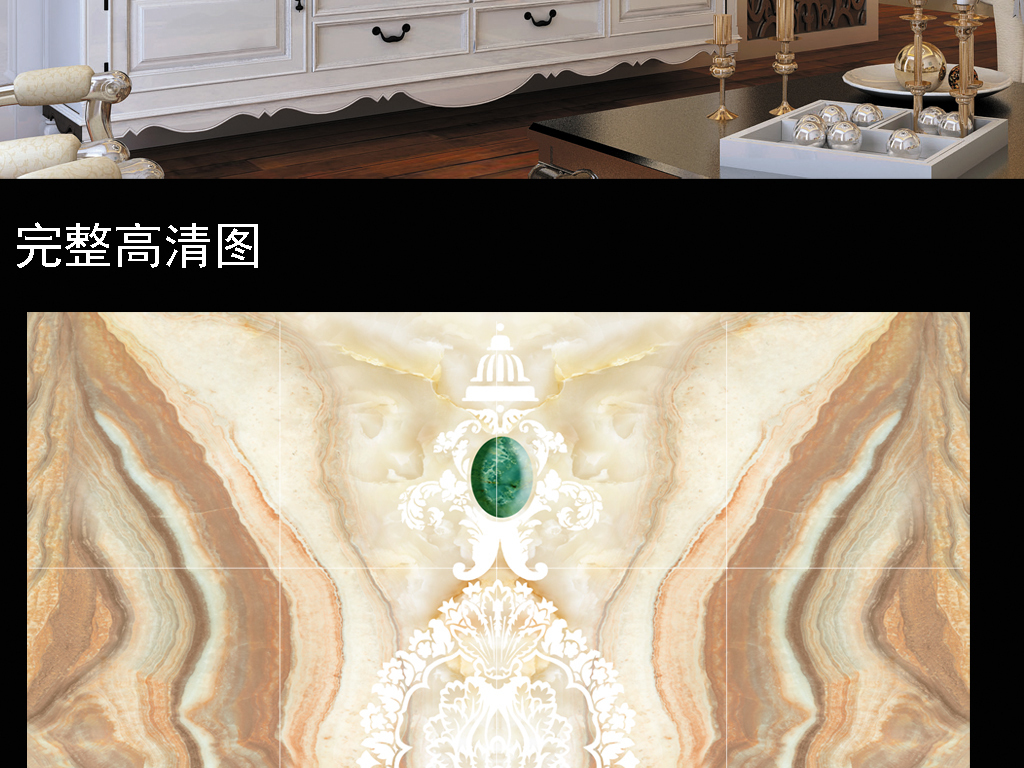 纹理瓷砖纹理背景欧式大理