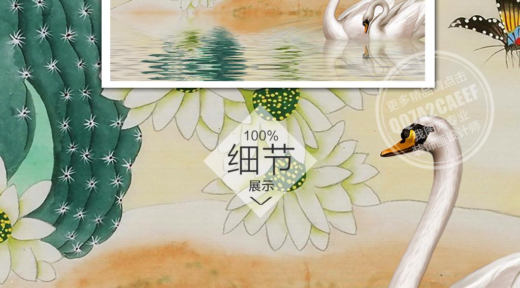 新中式手绘简约仙人掌花鸟天鹅背景墙