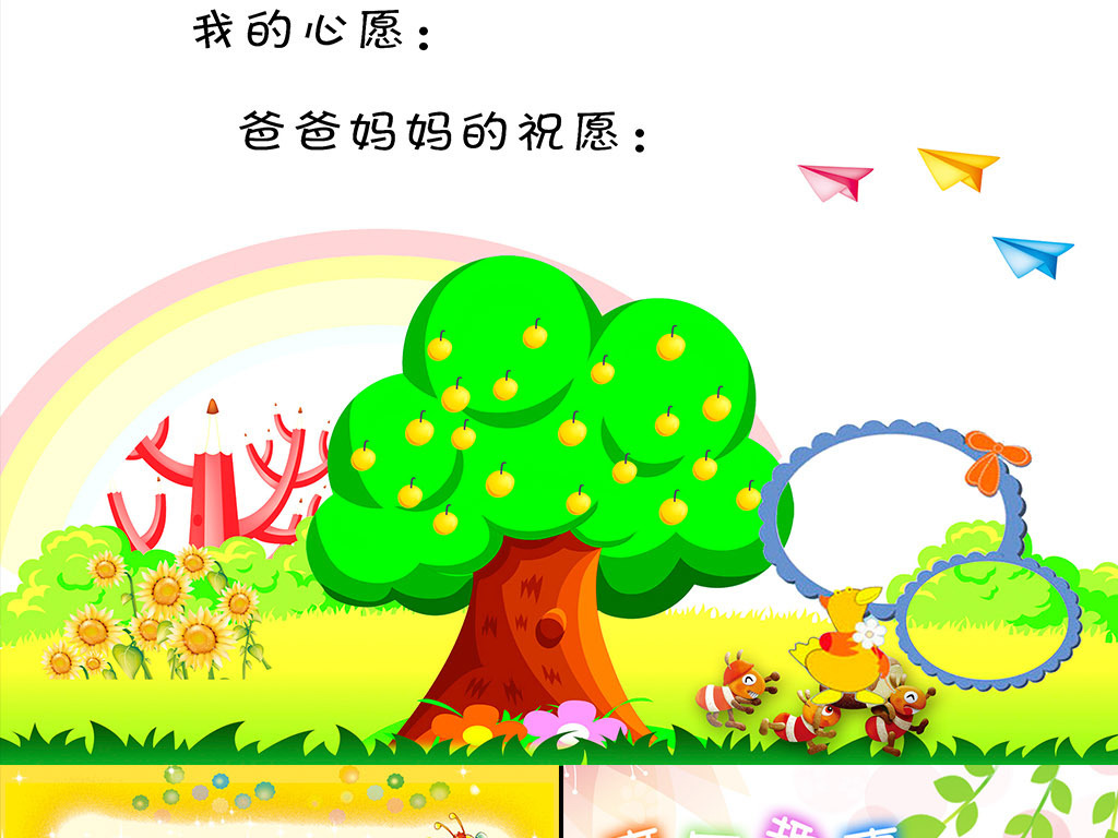 精美卡通幼儿园儿童成长档案相册psd素材