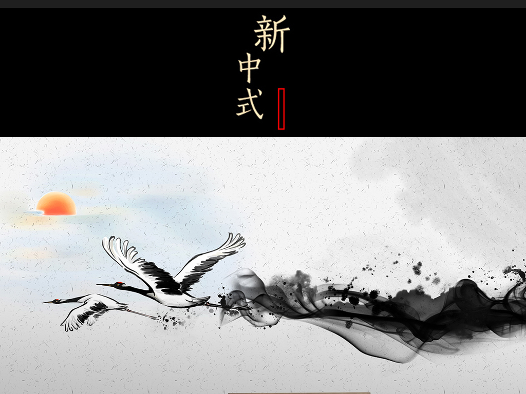 新中式水墨泼墨抽象写意禅境仙鹤中式背景墙图片
