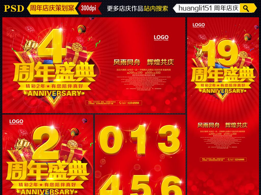 平面|广告设计 海报设计 pop海报 > 周年庆海报展板背景图设计素材psd图片