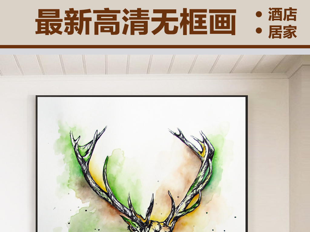手绘插画水彩画无框画装饰画酒店家居客厅欧式中式麋鹿梅花鹿装饰画