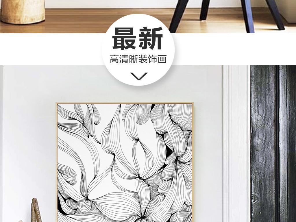 时尚黑白抽象花卉装饰画无框画