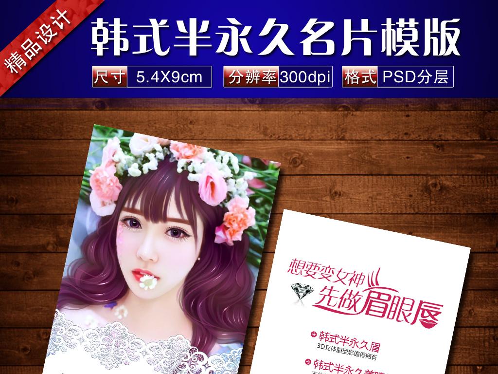 纹绣手绘美女手绘美容永久模版美容美女韩式美容美女