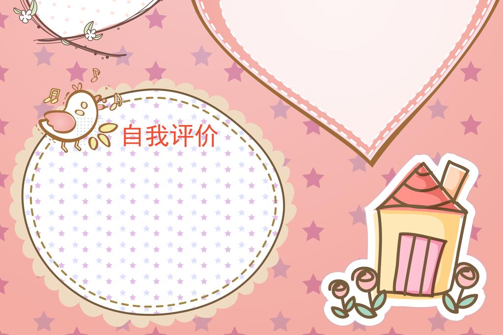 卡通校报校园花边简历花纹边框小学生边框自我介绍韩国小学生自我介绍