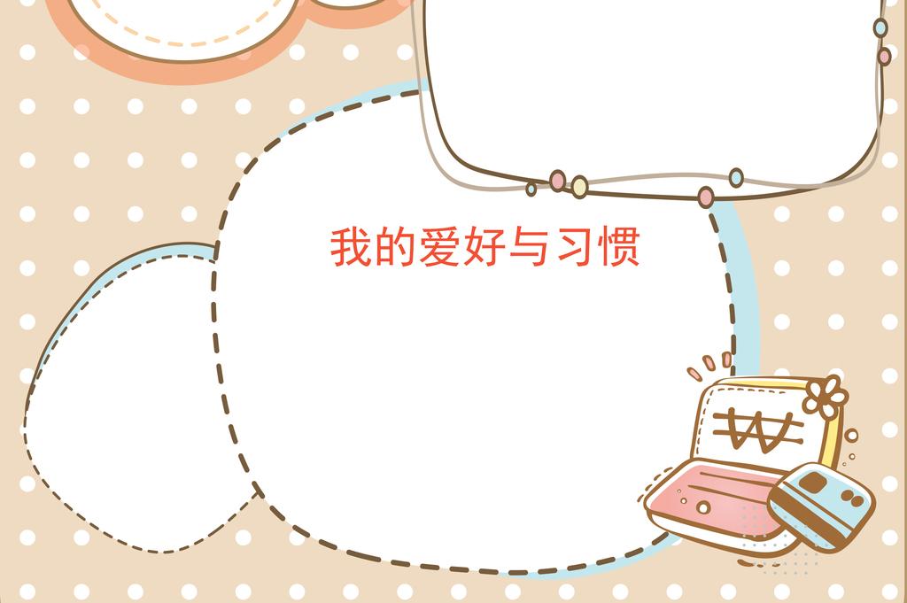 风格边框图案背景小学生小报手抄报自我介绍韩国儿童