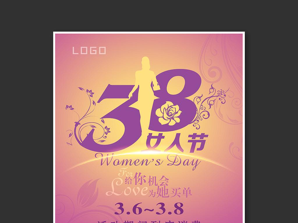 三八国际妇女节主题海报简章艺术字女人节海报展板景