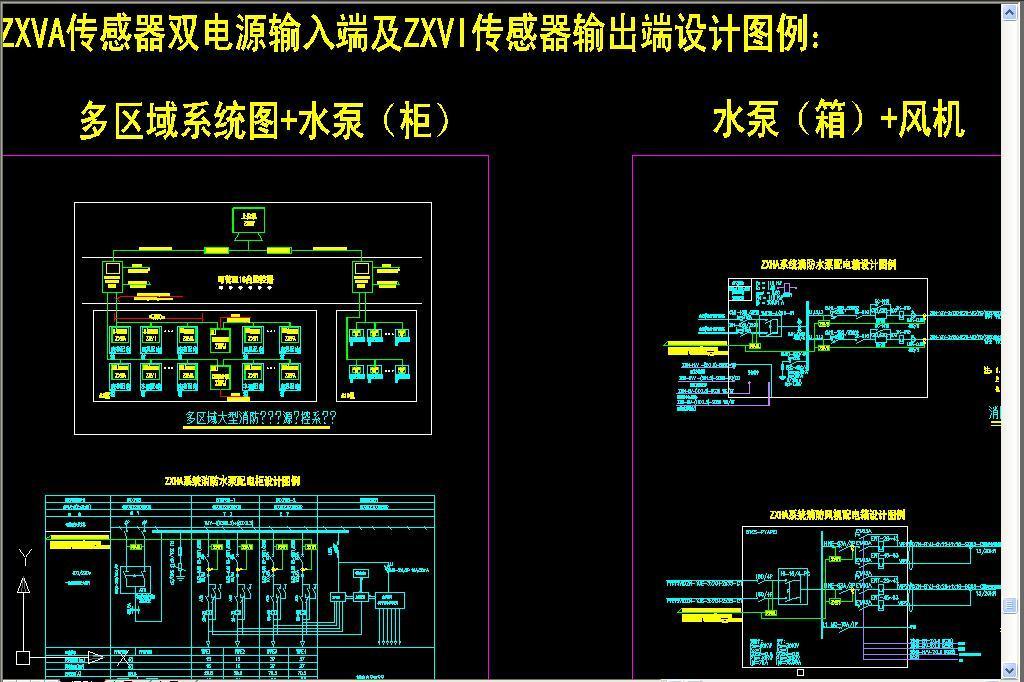 cad图库 室内设计cad图库 cad图纸 > 消防设备电源监控系统及防火门监