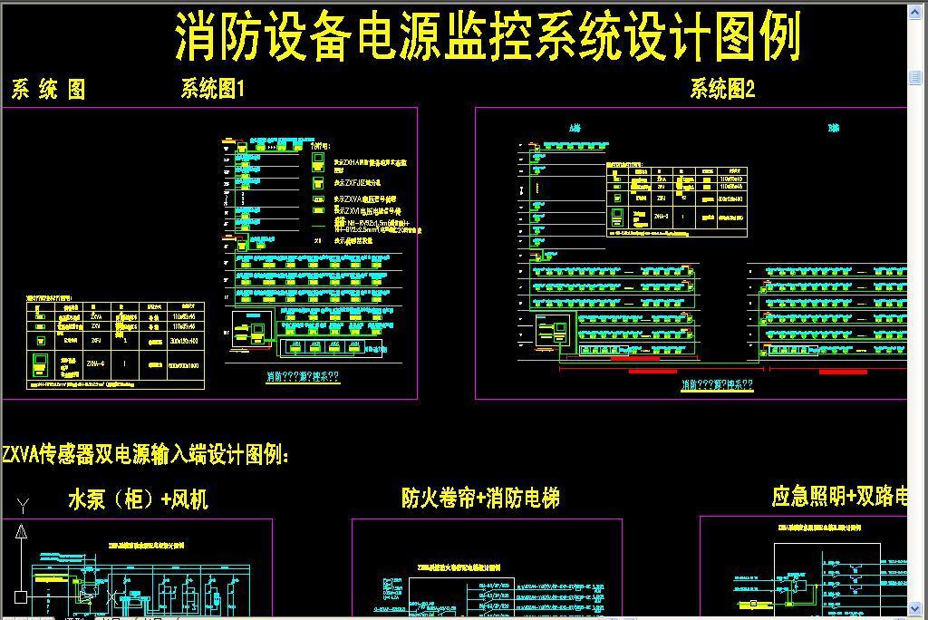 dwg)消防设备电源监控系统防火门监控系统弱电cad