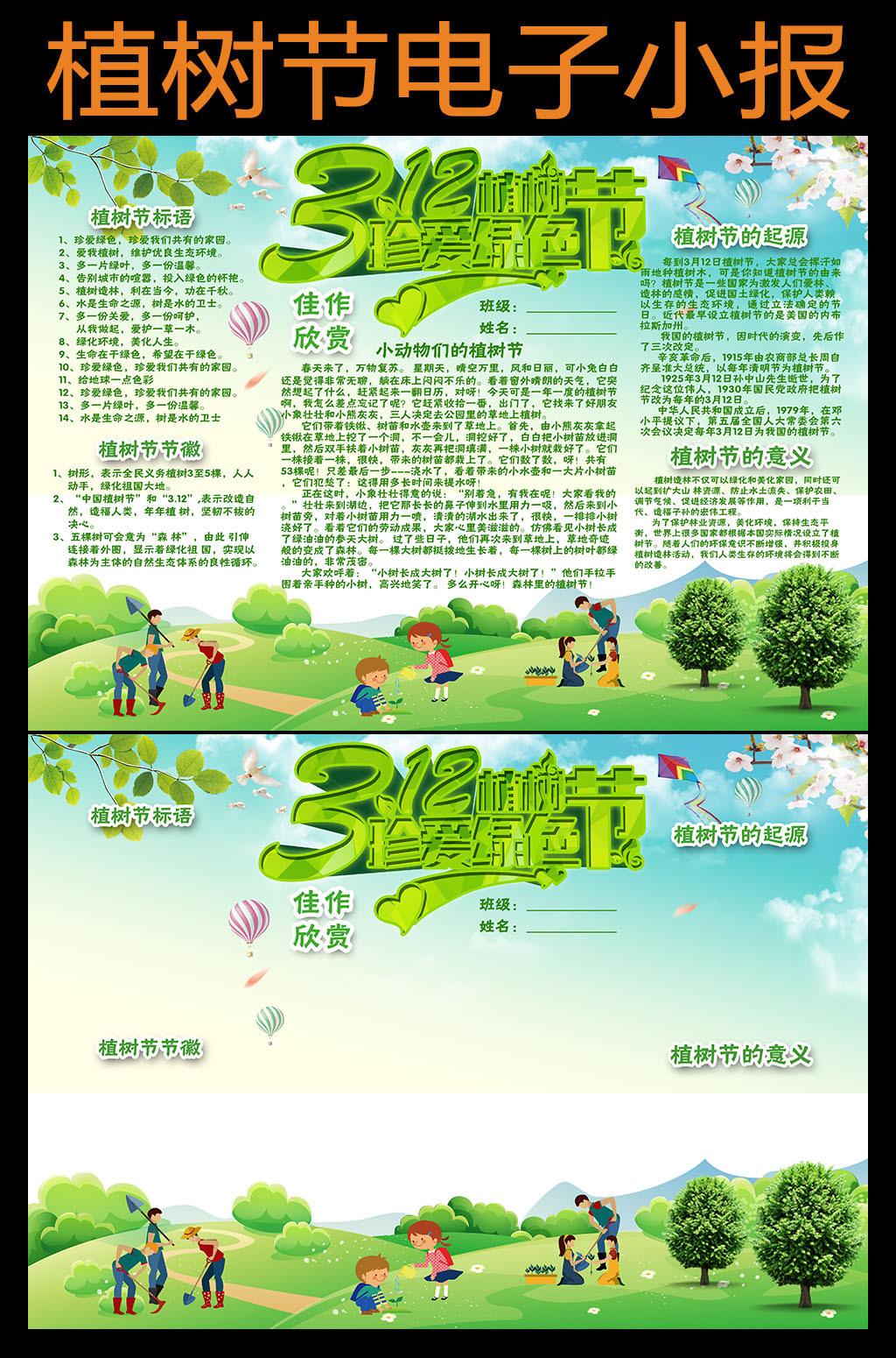 12植树节电子小报手抄报宣传海报模板