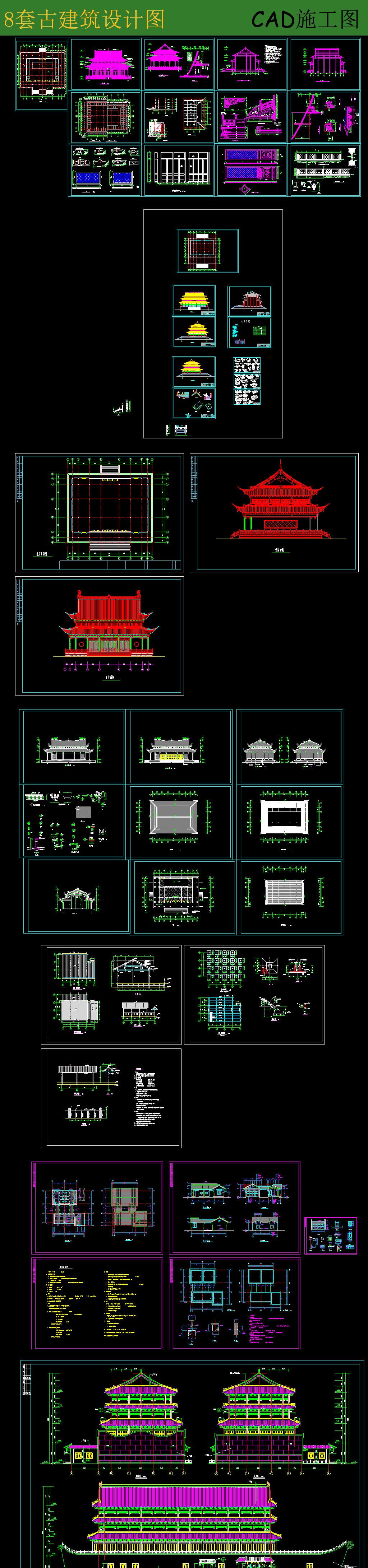 8套cad古建筑设计图