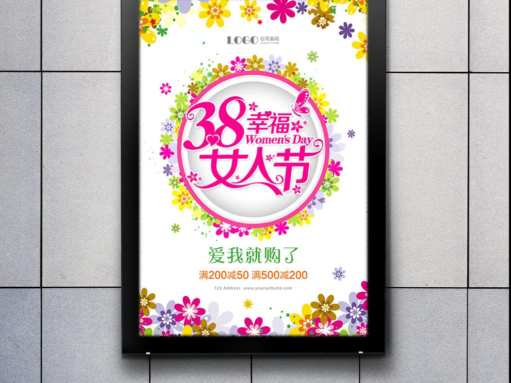 女王节清新手绘花卉花朵艺术字幸福幸福女人唯美女