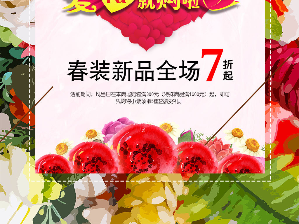 手绘花朵背景三八妇女节海报女人节促销海报