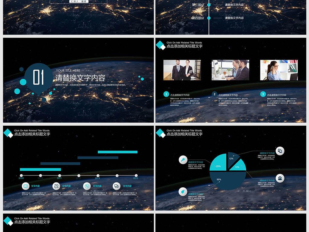 超震撼星空开场工作总结述职报告ppt模板图片