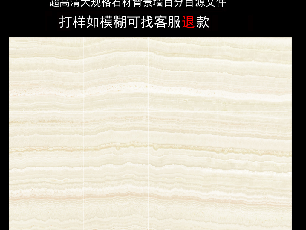 高清意大利木纹王大理石背景墙(图片编号:16152151)