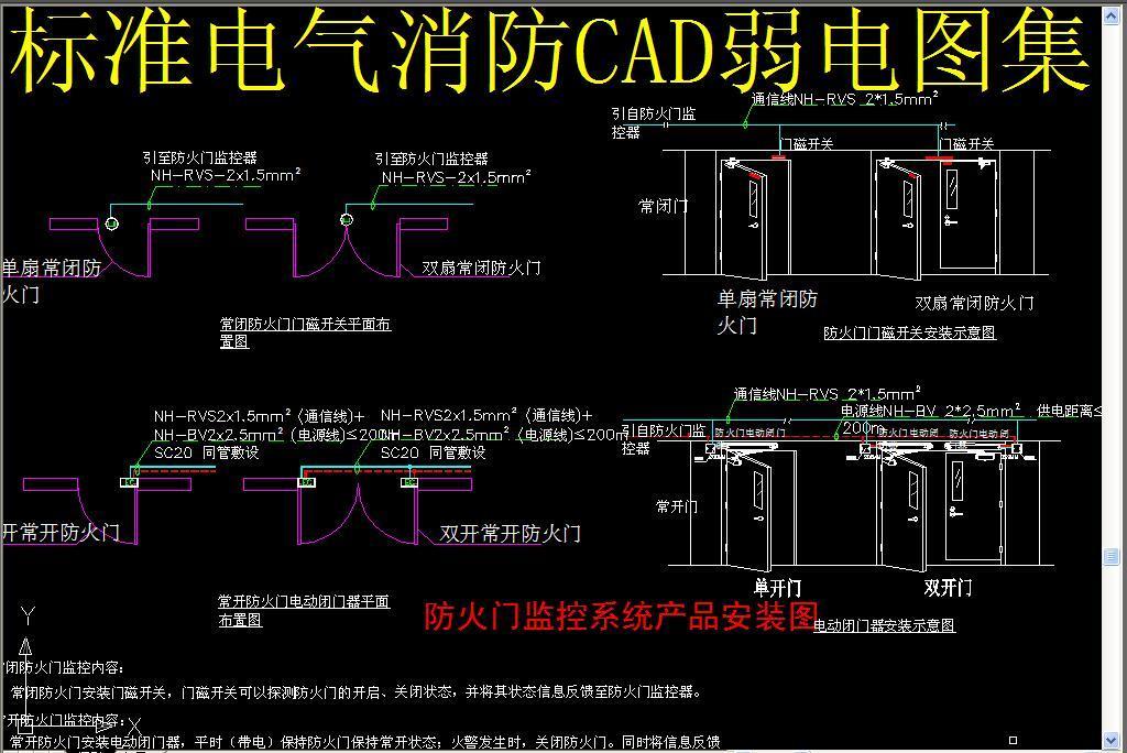 标准电气消防弱电cad