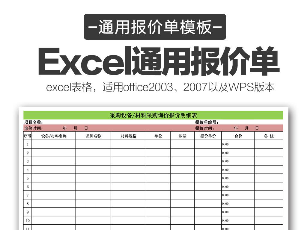 企业物料采购明细表(doc 1页)-采购表格-精品资料网