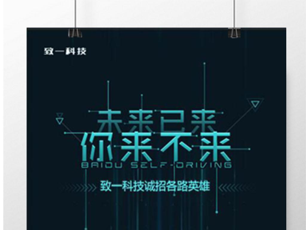 科技创意互联网企业招聘海报宣传广告设计模板下载图片