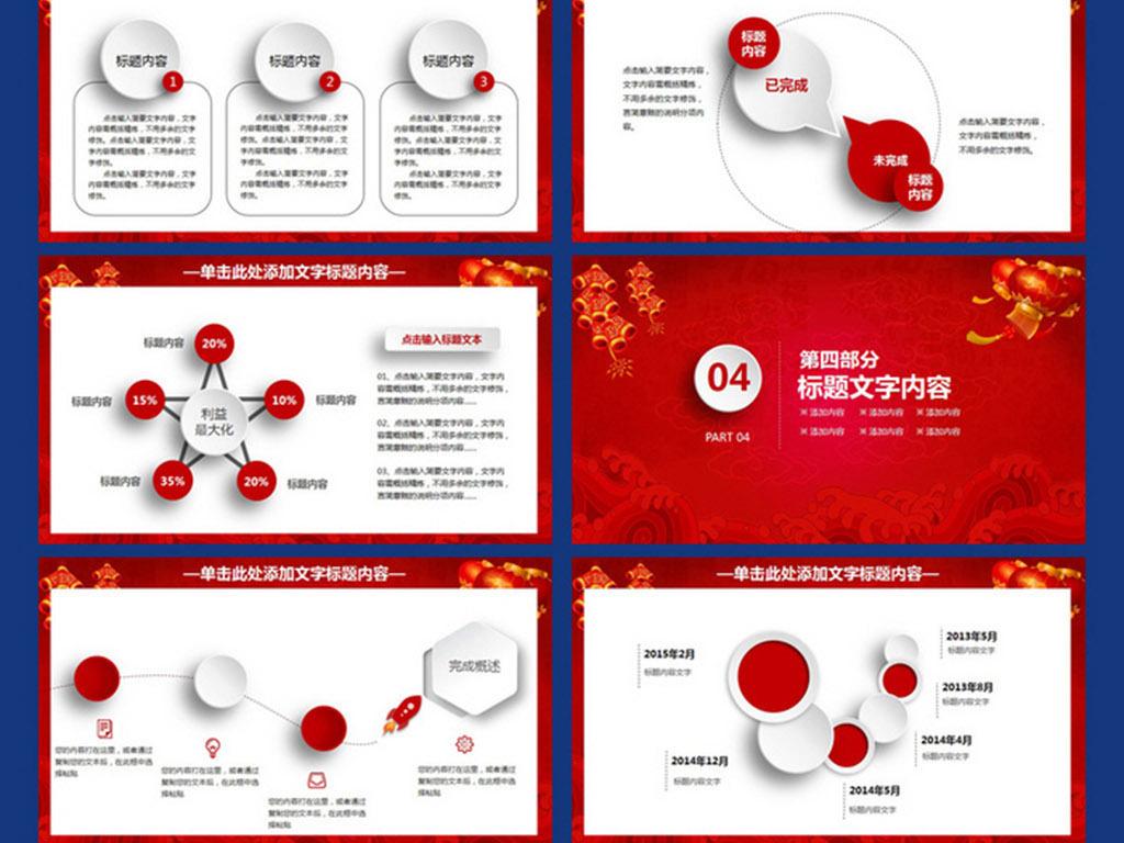 新年工作计划汇报PPT模板图片下载doc素材 其他文档