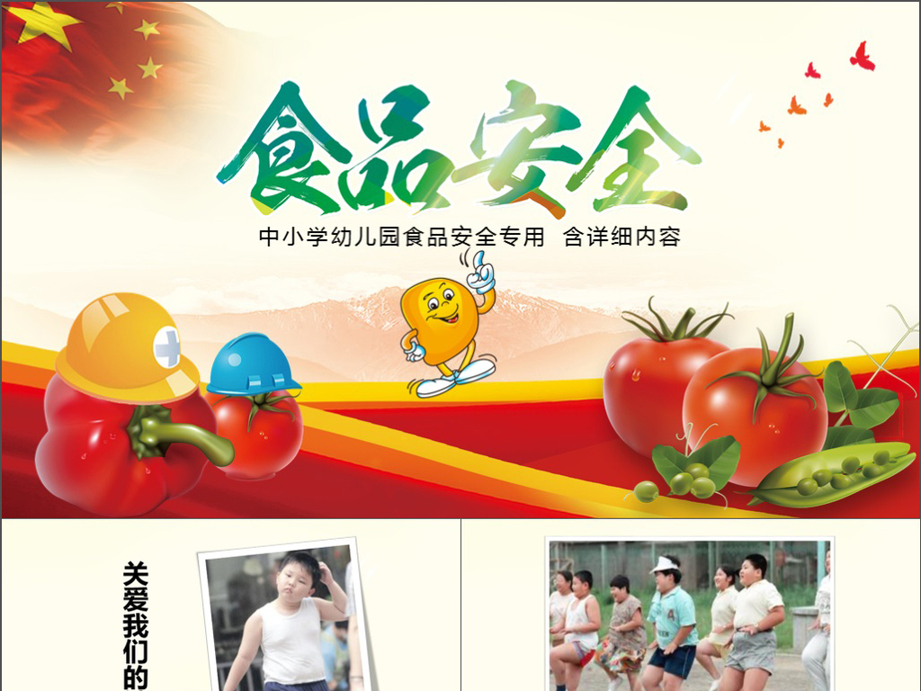 校园小学生食品安全健康动态ppt模板宣传