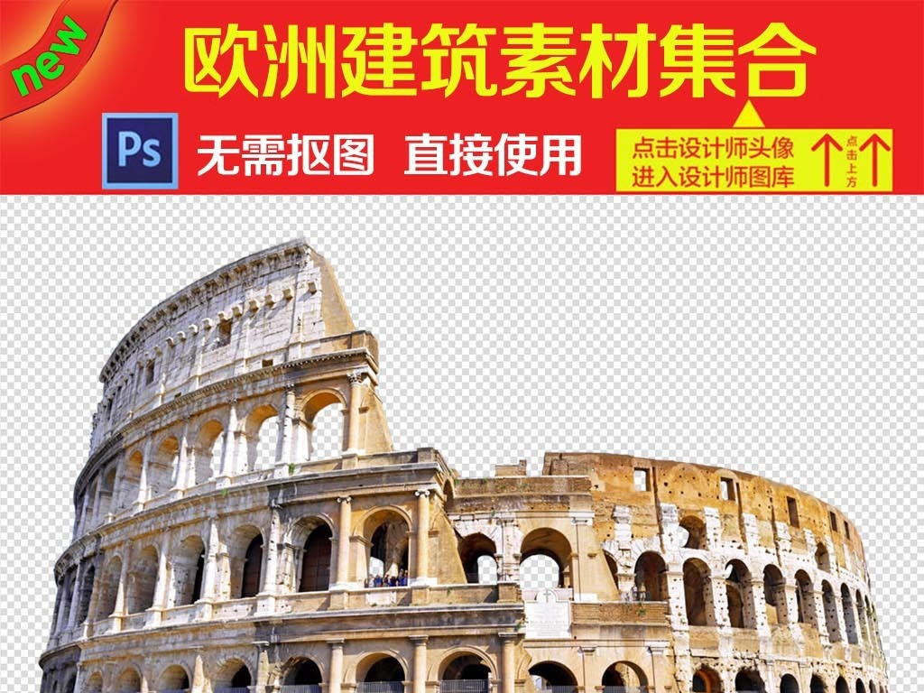 psd)手绘欧式建筑欧洲建筑手绘手绘世界建筑建筑效果