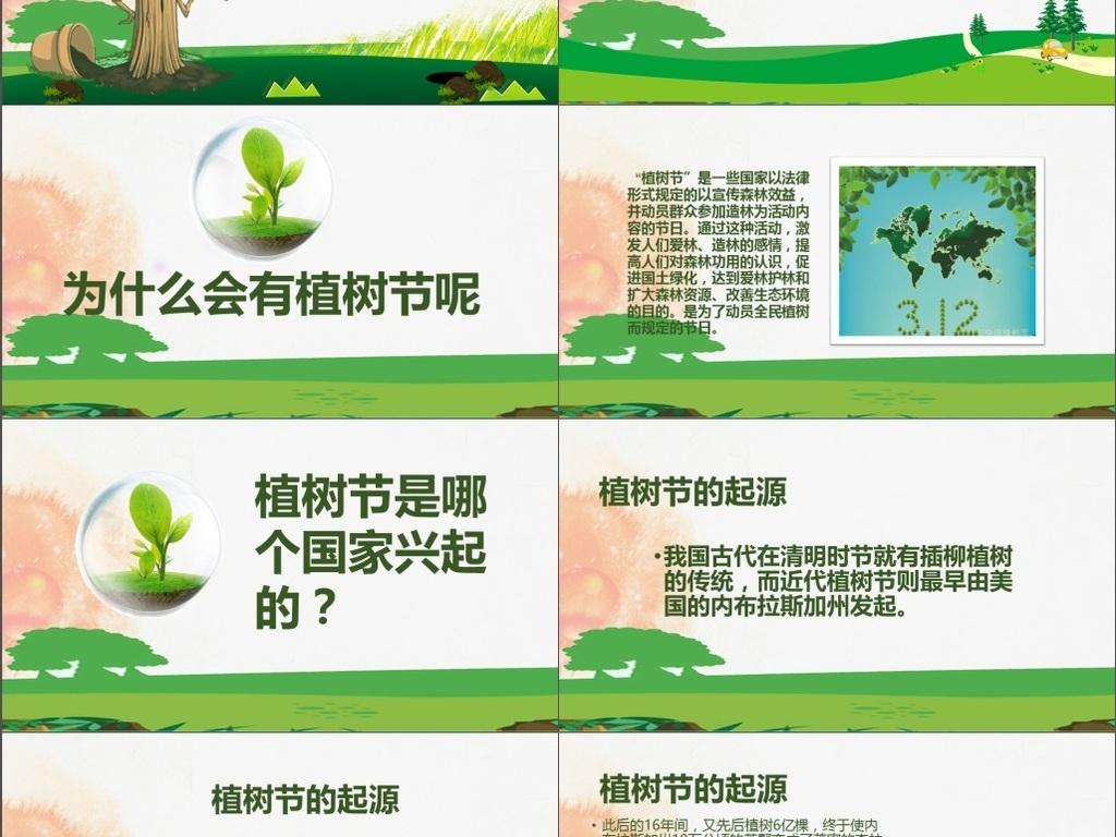 学校幼儿园312植树节活动方案ppt模板