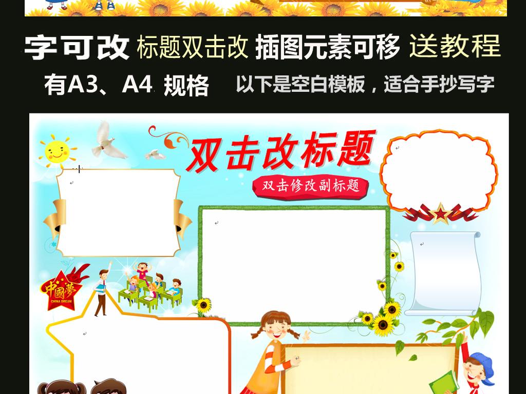 小报模板中国价值观我的价值观手抄报花边手抄报版面设计花边手抄报
