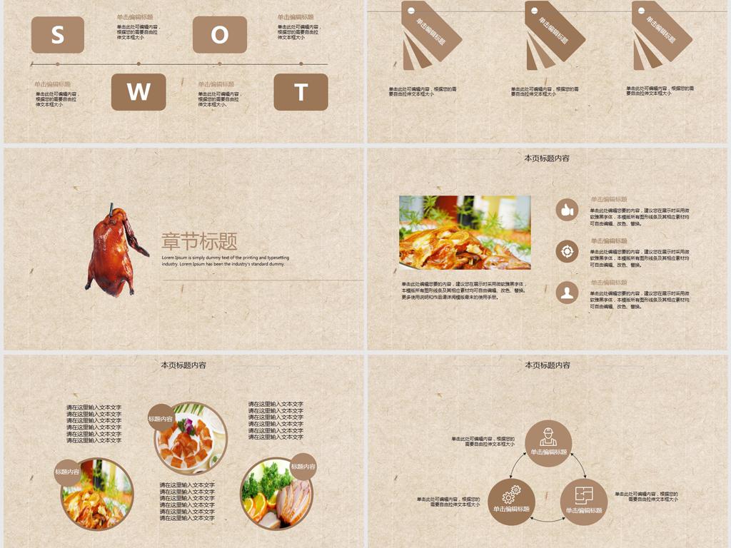 北京烤鸭中国传统特色美食ppt动态模板