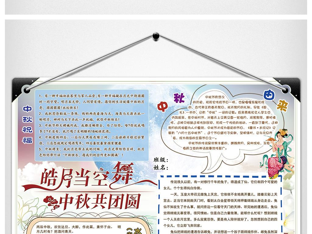 中秋团圆团聚中秋小报小学电子手抄报A4图片素材 psd模板下载 53.24