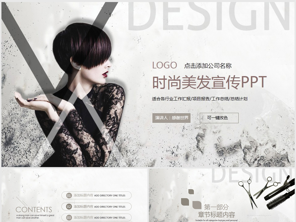 高端个性时尚美发宣传动态ppt模板