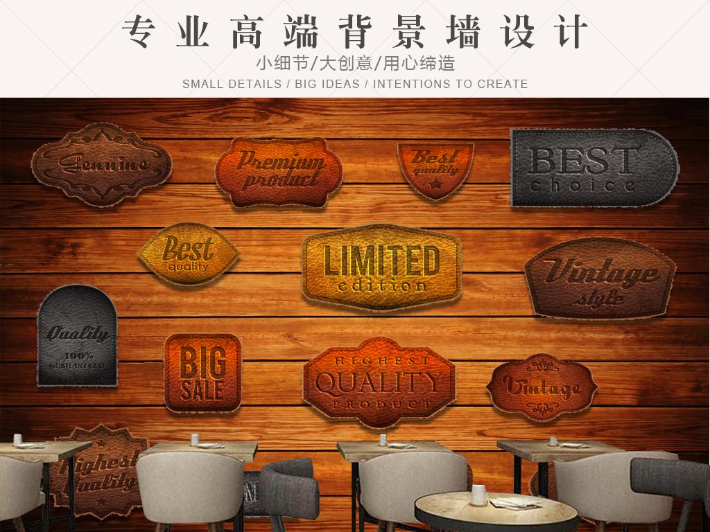 欧式复古怀旧皮革标签木板酒吧ktv背景墙(图片编号:)