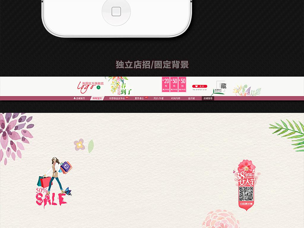 淘宝手绘化妆品女人节首页妇女节手机端模板