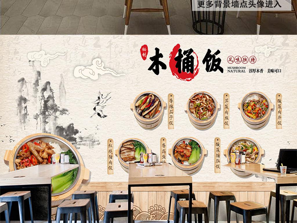 木桶饭餐厅饭店背景墙