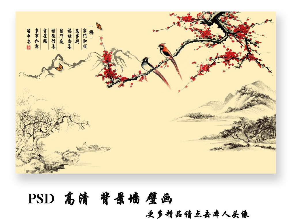 红梅中式水墨山水瓷砖背景墙壁画图片