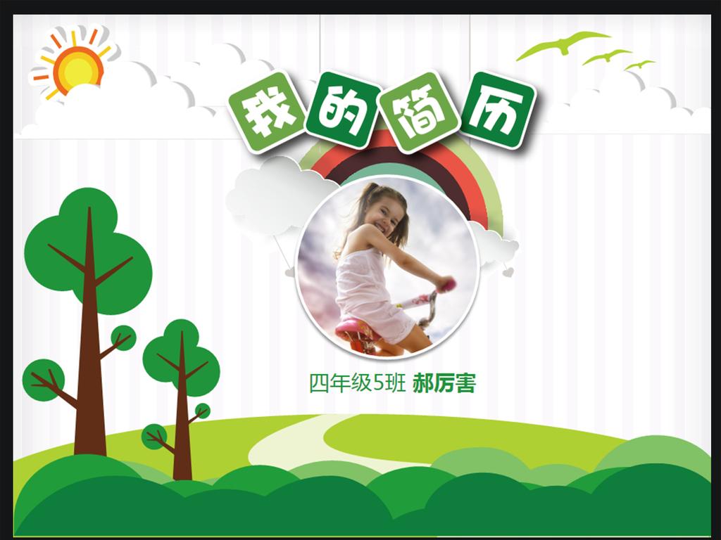 小学生自我介绍班干部竞选演说ppt模板图片