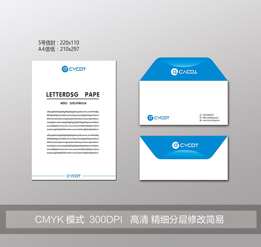 蓝色科技网络公司通用word背景信封信纸下载 蓝色科技网络公司通用
