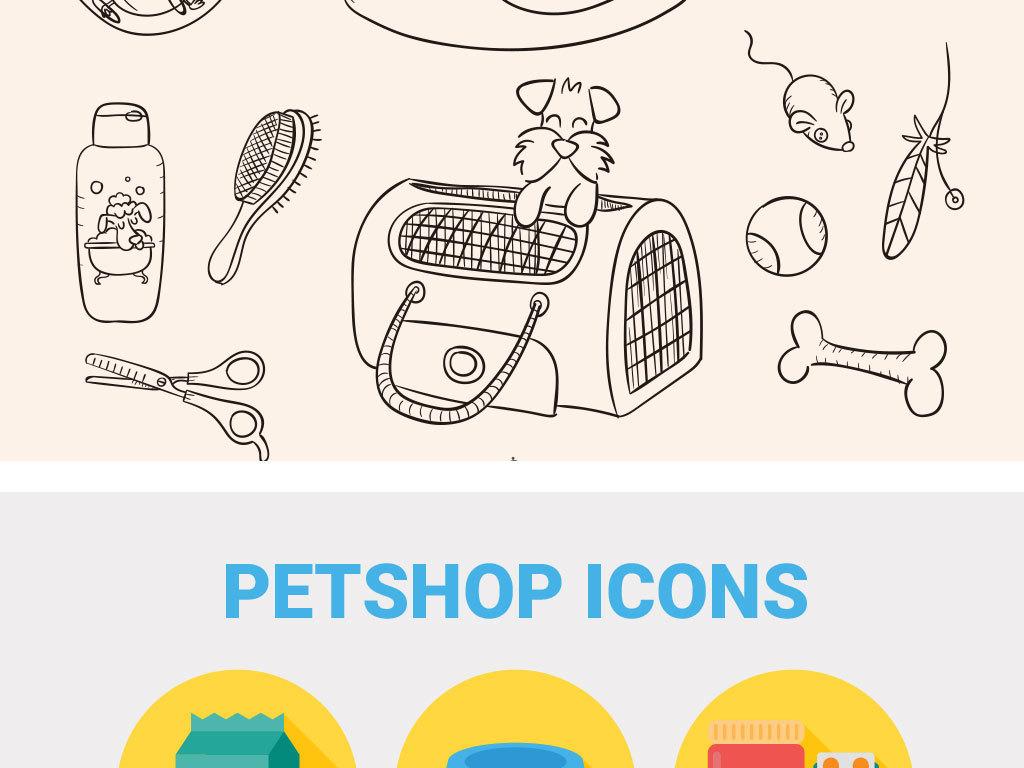 动物图标卡通图标彩色图标宠物猫狗鱼缸头像比赛奖杯脚印设计元素海报