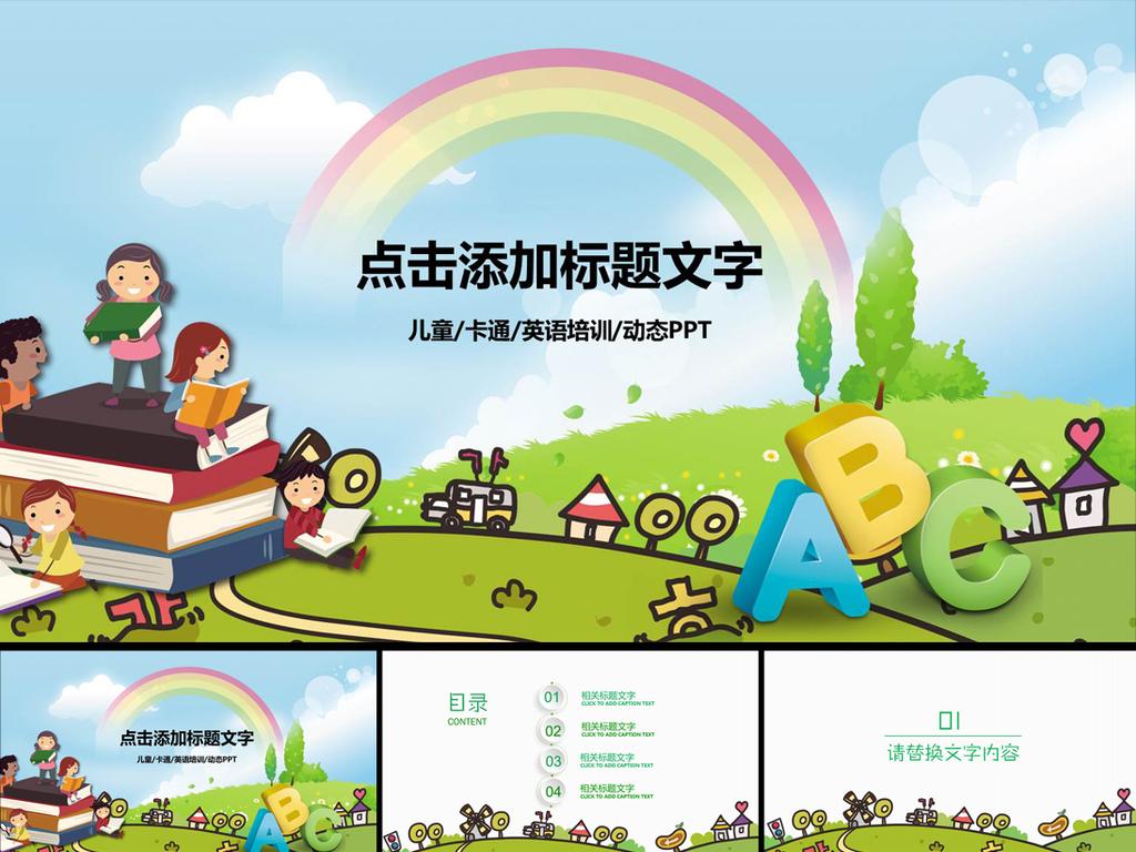 儿童卡通英文字母学习课件英语培训ppt模板图片