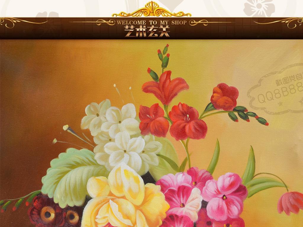 静物花纯手绘高清艺术油画玄关