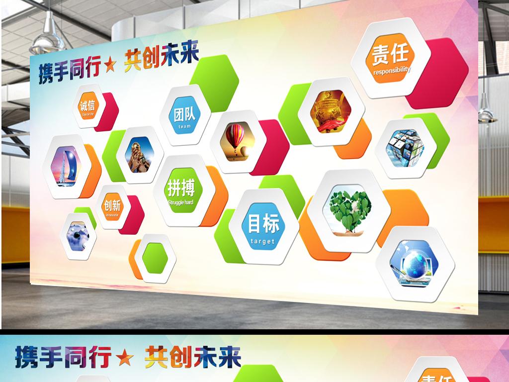 平面|广告设计 展板设计 企业展板设计 > 企业文化墙办公司形象墙创意图片