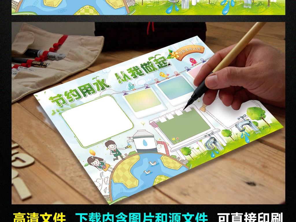 节约用水手抄报环保小报电子小报设计