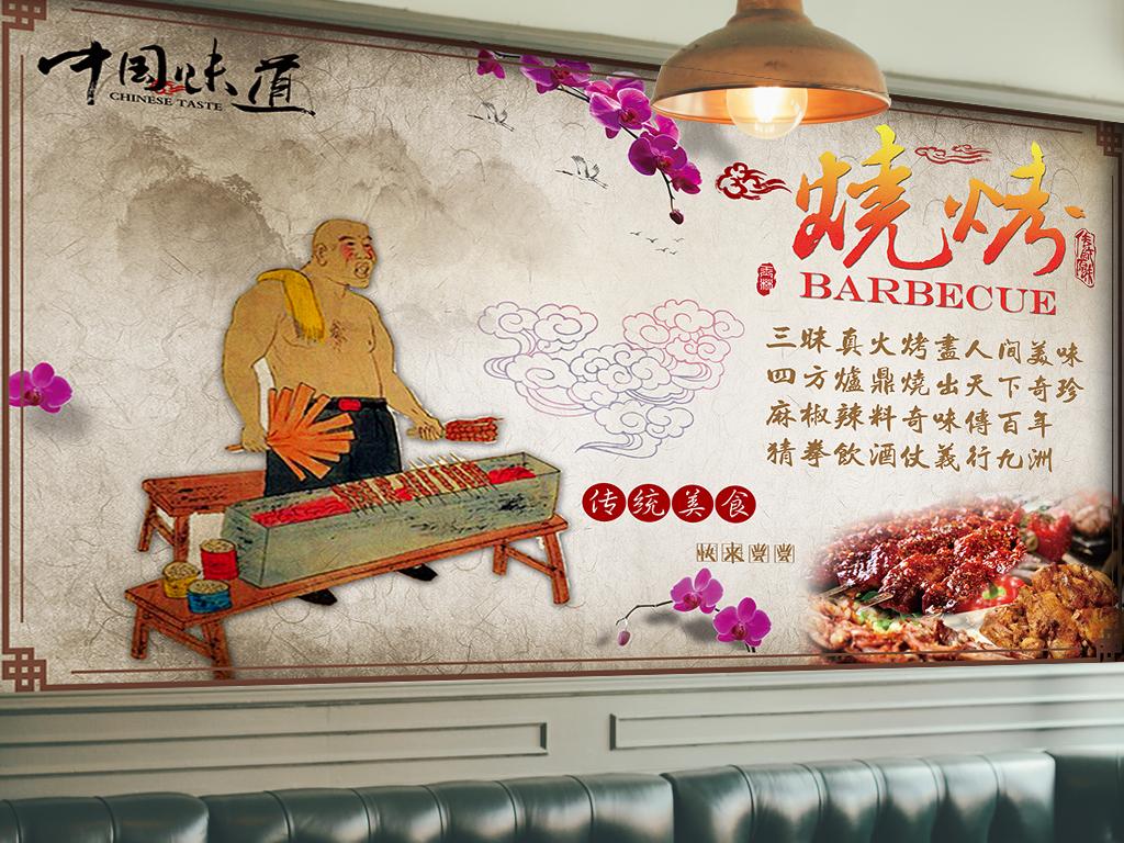中国风烧烤店中国味道美食餐厅背景墙