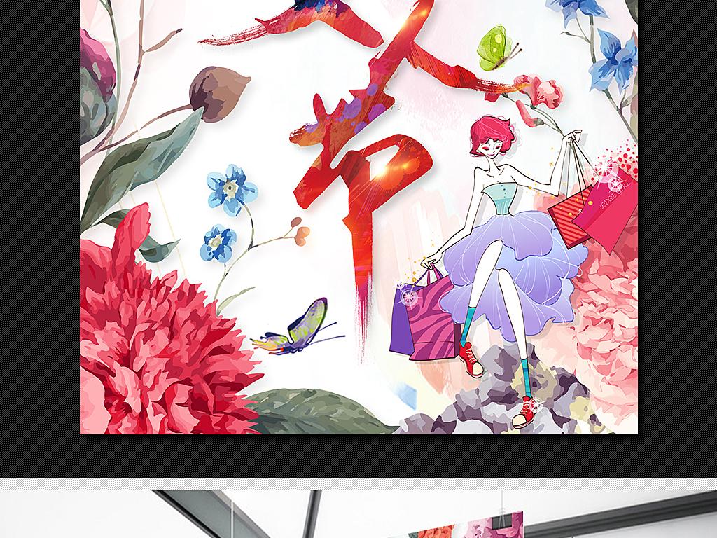 设计作品简介: 手绘38妇女节海报展板模板设计