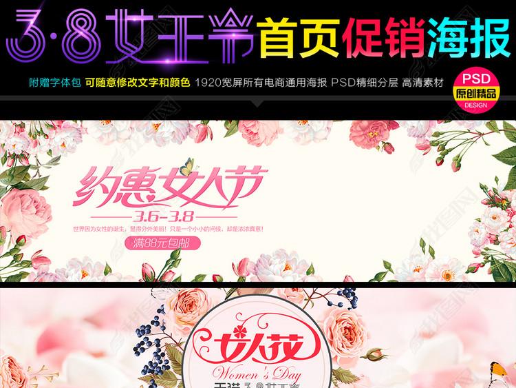 淘宝天猫38妇女节首页装修海报模板素材