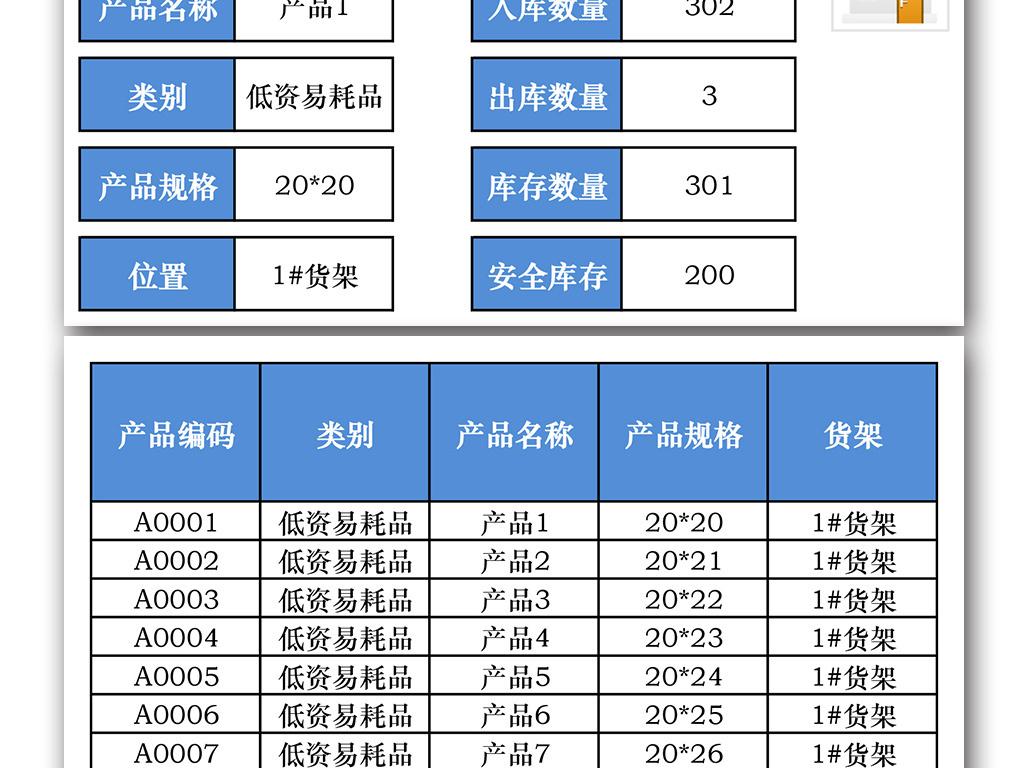 2017公司产品进销存出入库管理系统表格