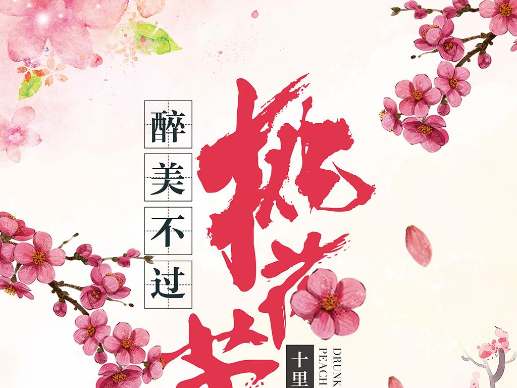 樱花节手绘宣传海报