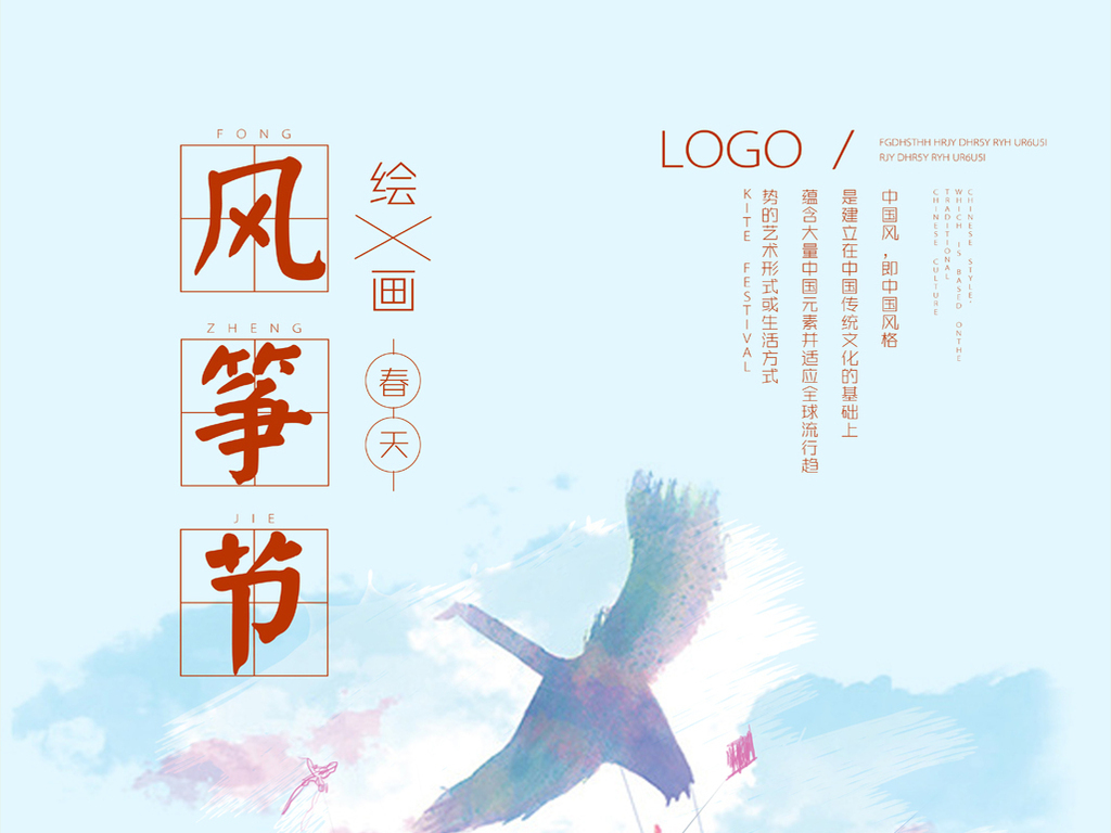 彩色手绘风筝节日宣传海报