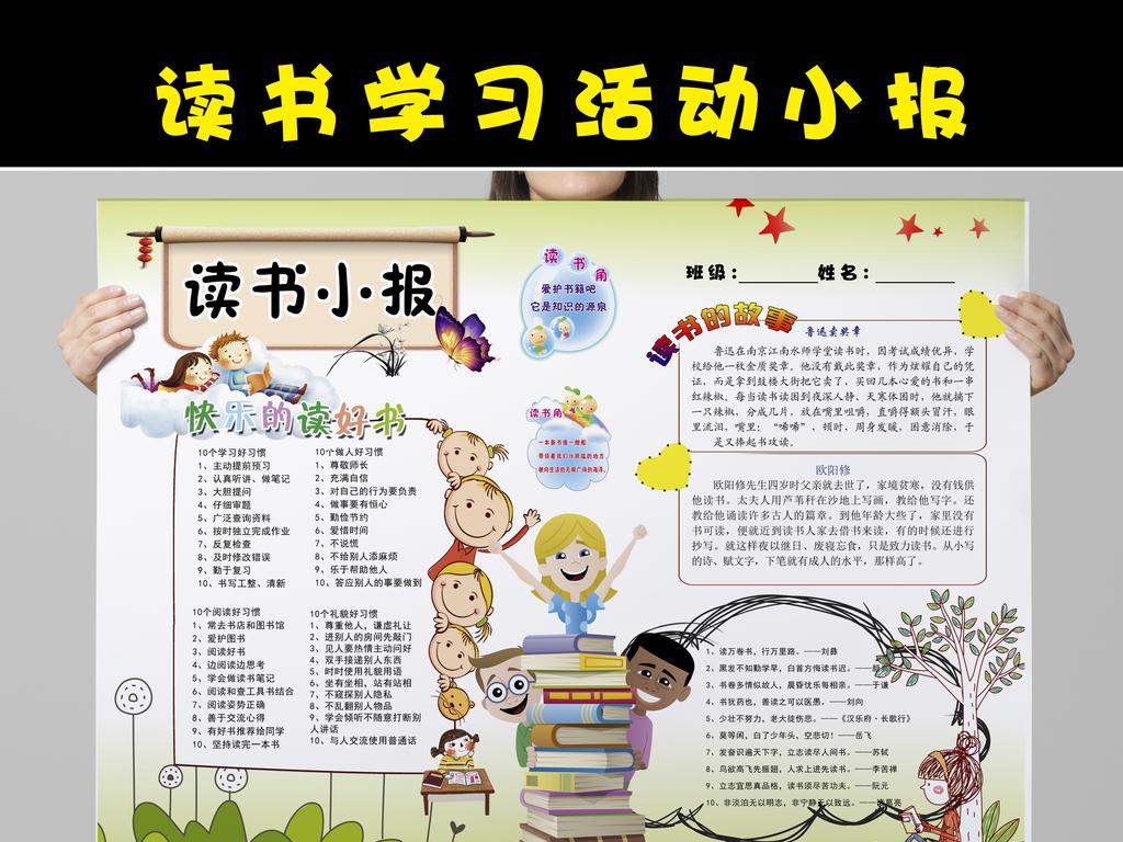 报卡通手绘报手抄报电子报精品学习报儿童报读书简约