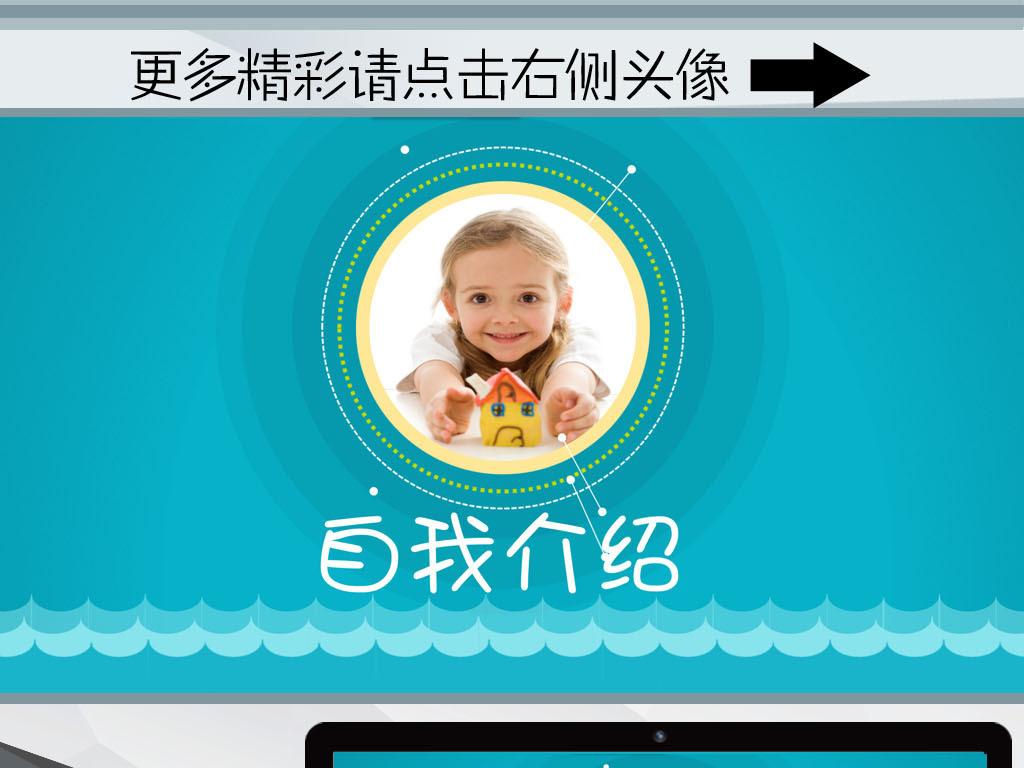 动态幼儿中小学生自我介绍ppt模板